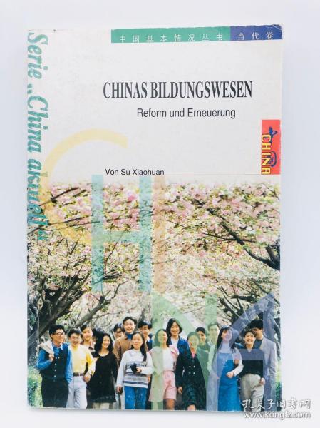 Chinas Bildungswesen 德文版《中国的教育体制》中国基本情况丛书-当代卷(一版一印)