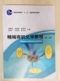 精编有机化学教程(第二版)