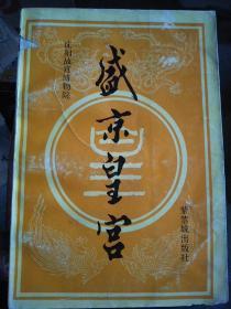 """盛京皇宫  1987年一版一印 《盛京故宫》沈阳故宫作为全国仅有的两大宫殿建筑群之一,在清政权进入北京紫禁城后,以""""陪都宫殿""""的特殊身份,经历了清代、近代、现代的风风雨雨。沈阳故宫的建筑规模、宫殿样式、装饰艺术、使用制度和典藏文物等都有着与北京故宫不同的特殊价值和历史地位。本书正是通过对沈阳故宫的建筑和发展,各宫殿建筑的用途和特色以及史事和传说,让读者领略这座古老宫殿的独特风采。"""