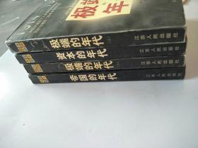 汉译精品:极端的年代上下、革命的年代、帝国的年代、(4本合售)