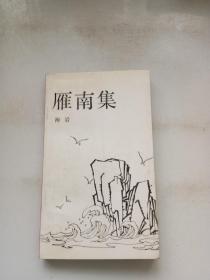 雁南集(有海巖簽贈)