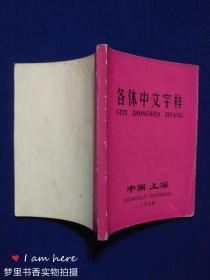 各体中文字样(1968年文革字模)