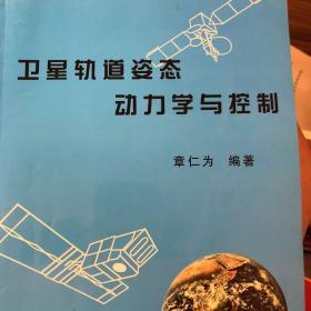 卫星轨道姿态动力学与控制