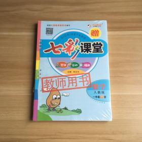 七彩课堂(数学 一年级下册)教师用书·人教版 全套 全新未拆封