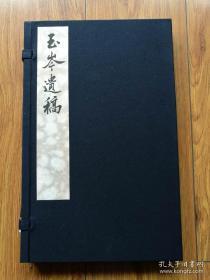 玉岑遗稿(江南才子谢玉岑的诗词集,据民国铅印本影印,一函一册,此影印本挺清晰的,拍照难以体现清晰度,也厚实。)