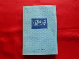 民族管弦乐法(1版1印)