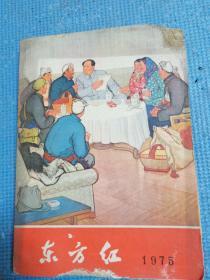 东方红  1975