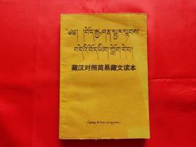 藏汉对照简易藏文读本(藏文书面语和口语对照,1990年1版1印)