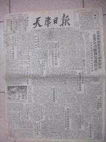 1949年3月12日原版老报纸:天津日报(第54号)内容有:中原解放区临时人民代表大会开幕、平津铁路管理局行车时刻简明表等、保真保老