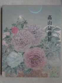高山辰雄展 日本画岩彩画画集 日文原版画册