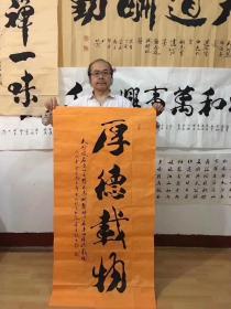中国书法协会理事郭勇老师书法【厚德载物】四尺整张支持订制