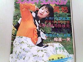 ����1994骞寸��8��