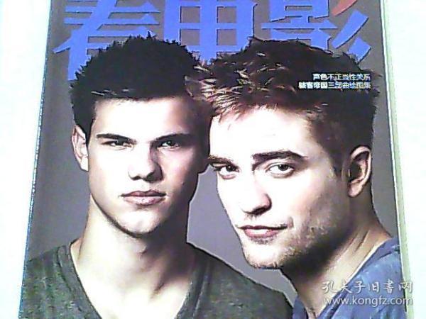 ���靛奖��澶���2012骞�10���锋�荤��529��