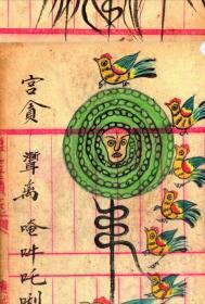 (先天雷部秘诀) 万福雷坛秘诀手抄本原版复印本(彩色68,黑白36)