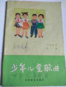 包邮 少年儿童歌曲1976-1 人民音乐出版社