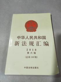 中华人民共和国新法规汇编. 2010第六辑