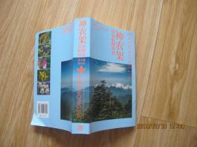 神农架常见植物图谱    作者杜巍签赠本   全新未翻阅