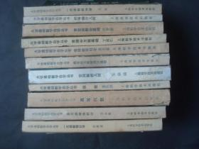 大学基础数学自学丛书11册全,空间解析几何、高等代数、复变函数论基础、常微分方程基础、级数、概率论与数理统计基础.、有限数学引论 初等微分几何.