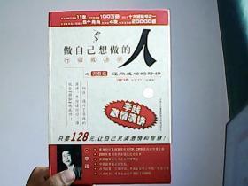 做自己想做的人:行动成功学之完整版演讲VCD【五碟装】(李践激情演讲录)