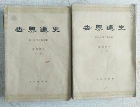 世界通史,近代部分(上下册,60年代  老版 五印)