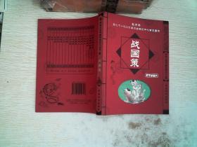 学生必读中国传统文化丛书 战国策