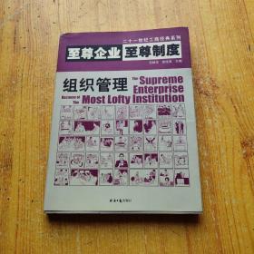 至尊企业至尊制度:组织管理