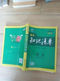高中知识清单:语文 第4次修订 全彩版