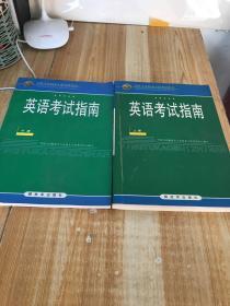 军队专业技术干部考试用书:英语考试指南(上下)