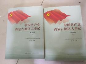 中国共产党内蒙古地区大事记(第四卷上,下)(印1000本)