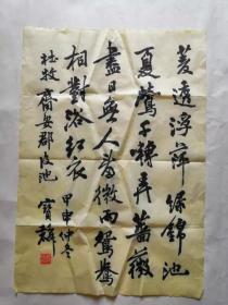 曹宝麟书法