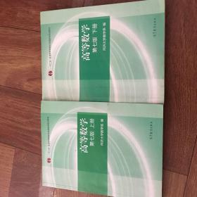 正版二手高等数学第七版上下册高数上下册