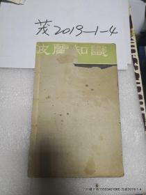 毛泽东沁园春雪拓片