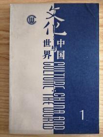 文化:中国与世界  第1辑