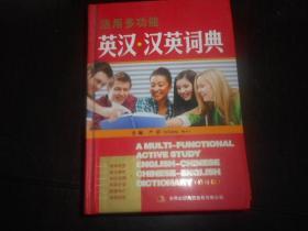活用多功能英汉.汉英词典(修订版)