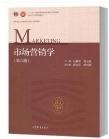 市场营销学 第六6版 吴健安 聂元昆9787040485196
