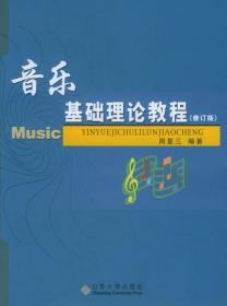 音乐基础理论教程正版周复三山东大学出版社9787560706467