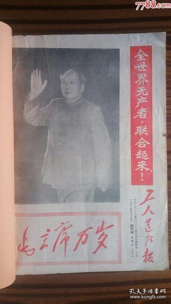 ++文革创刊号++1968年出版合订本+创刊号----30期