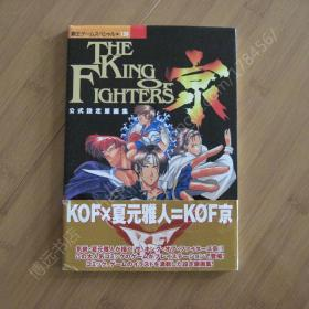 THE KING OF FIGHTERS KYO  拳皇京  公式设定原画集