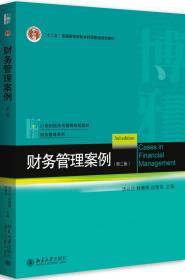 财务管理案例 汤谷良韩慧博祝继高 北京大学出版社 9787301