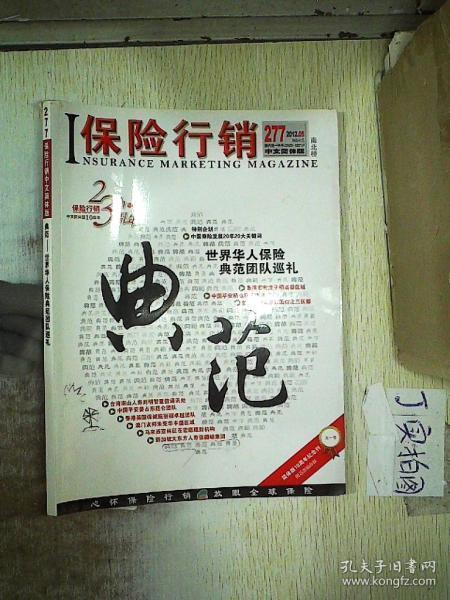 保险行销中文简体版 277 .