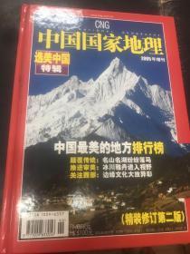 中国国家地理(2005年增刊)