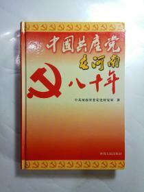 中国共产党在河南八十年(馆藏本)