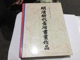《明清时代台湾书画作品》 8开硬精装 初版初印.