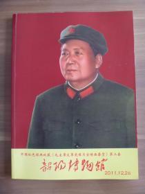 仰韶博物馆【中国红色经典收藏《毛泽东文革瓷像与宣传画鉴赏》第三套】