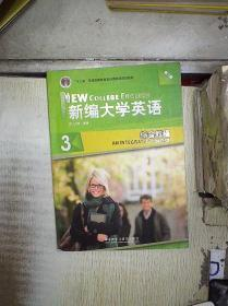 新编大学英语3:综合教程(第3版)-'-'