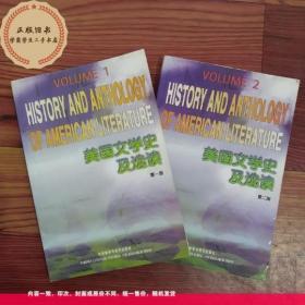 美国文学史及选读 全册 吴伟仁 外语教学与研究出版社