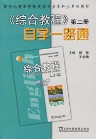 综合教程自学一路通(2)() 王金娥 杨敏 上海外语教育出版社