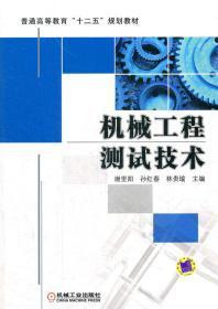 机械工程测试技术