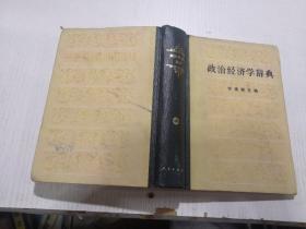 政治经济学辞典(中册)