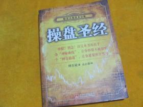操盘圣经:股票直效技术分析